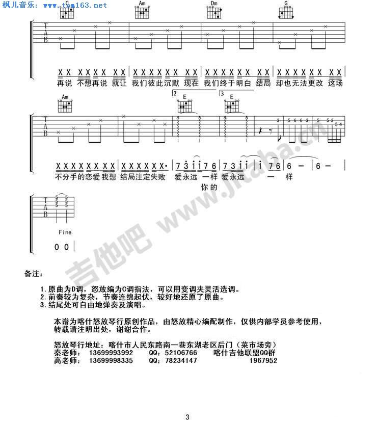 小星星初学吉他谱简单版六线谱