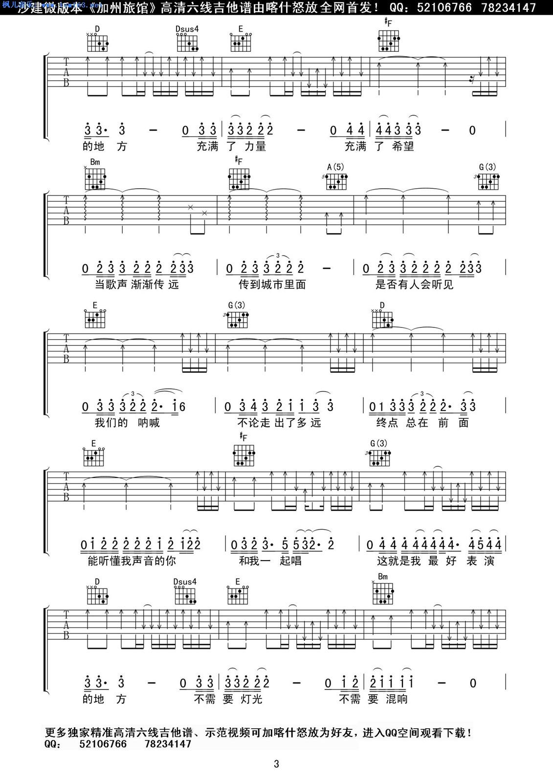 加州旅馆 吉他谱 六线谱—小厨师版(沙建微)