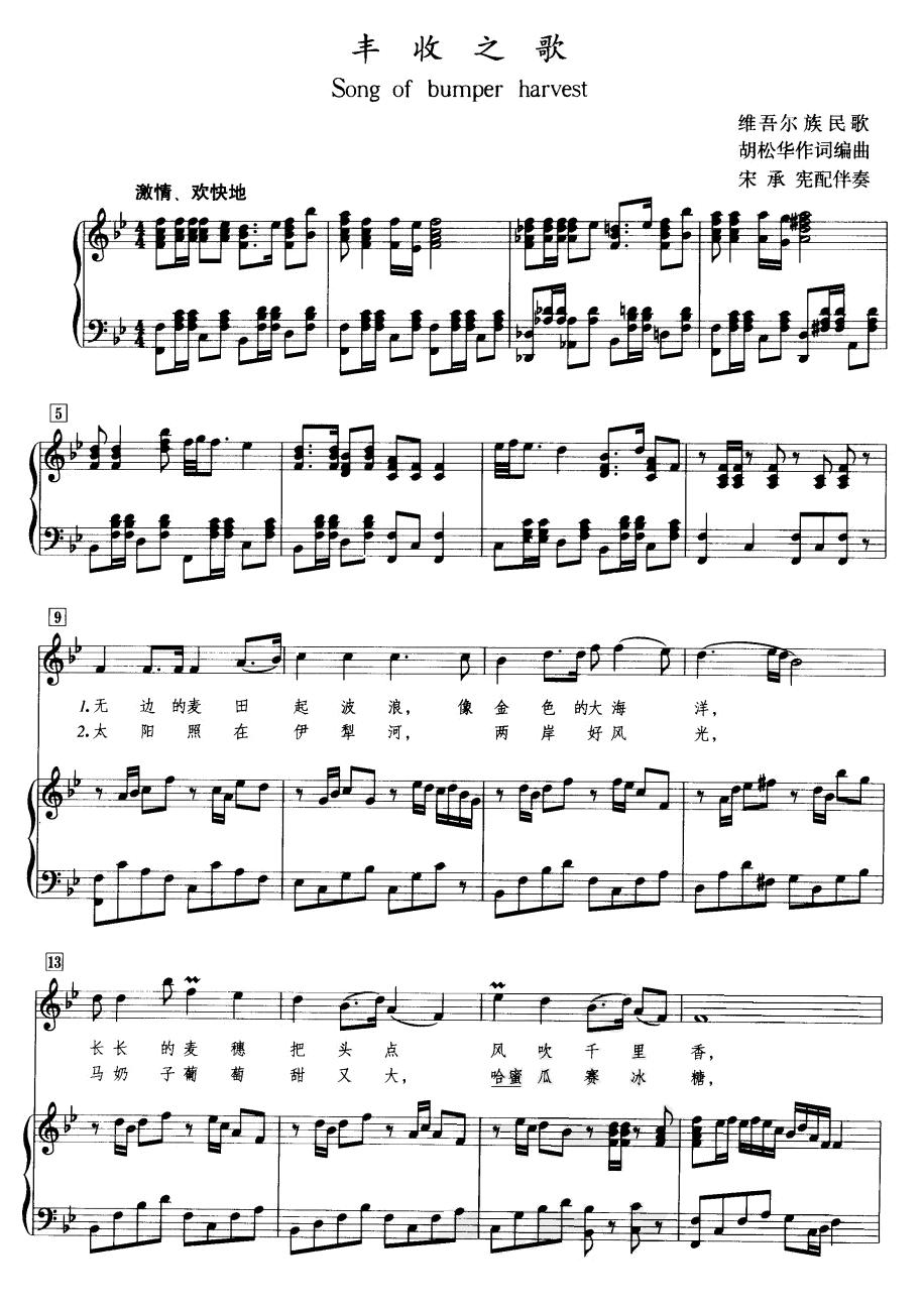 丰收之歌 简谱 歌谱—维吾尔族民歌