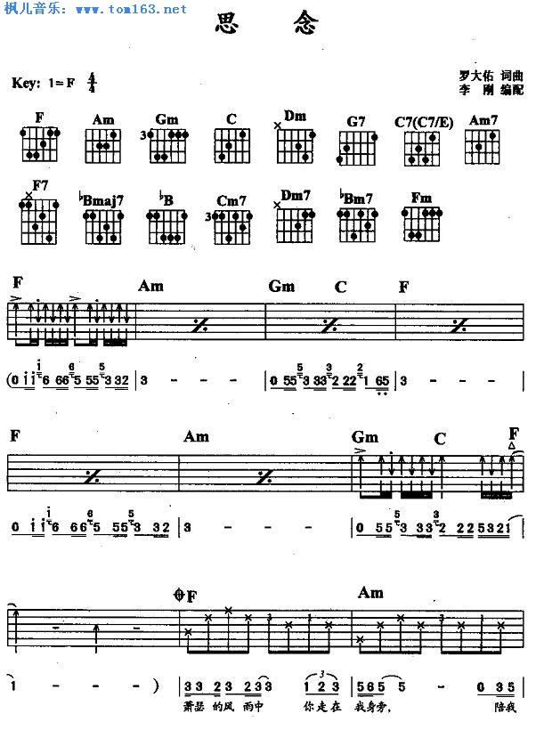 我的思念捎给你歌谱-想念 吉他谱
