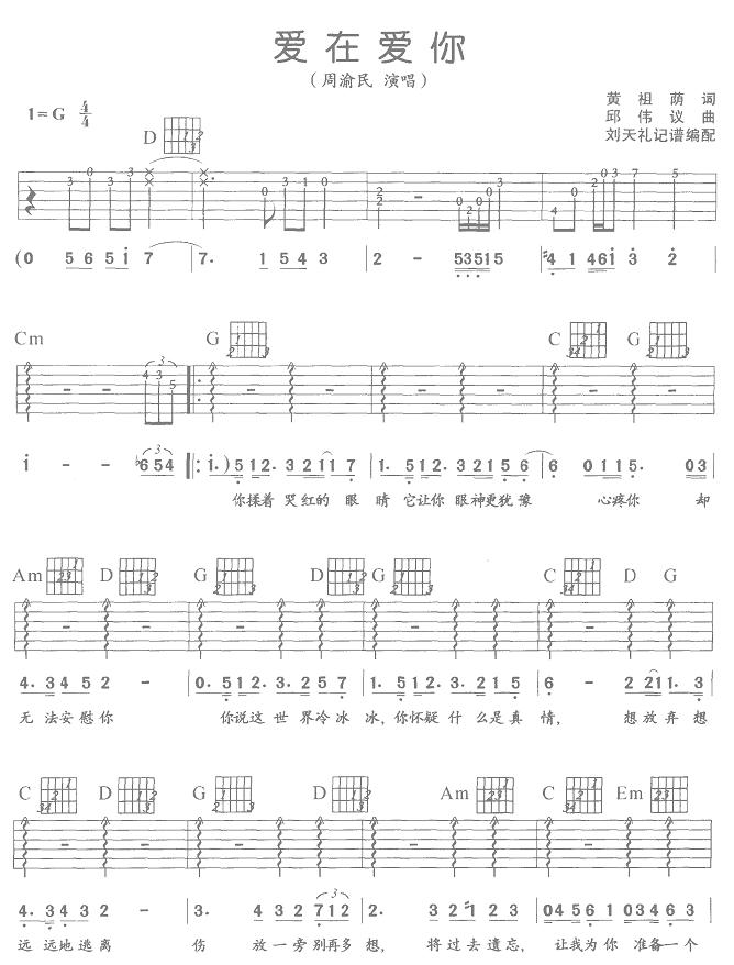 爱在爱你 吉他弹唱/爱在爱你吉他谱 六线谱—周渝民