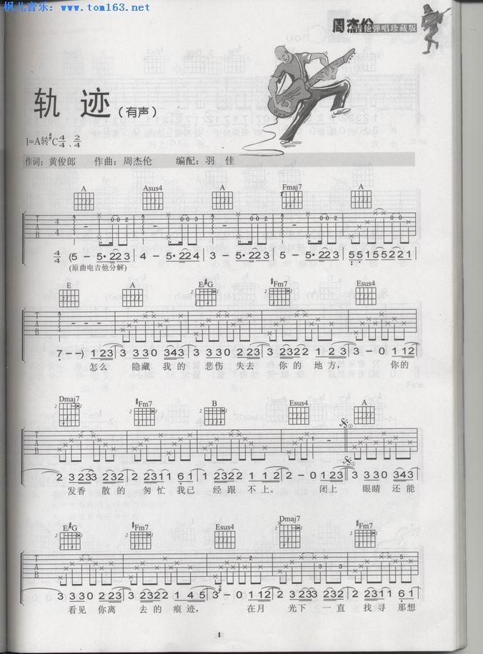 新不了情吉他谱简单版