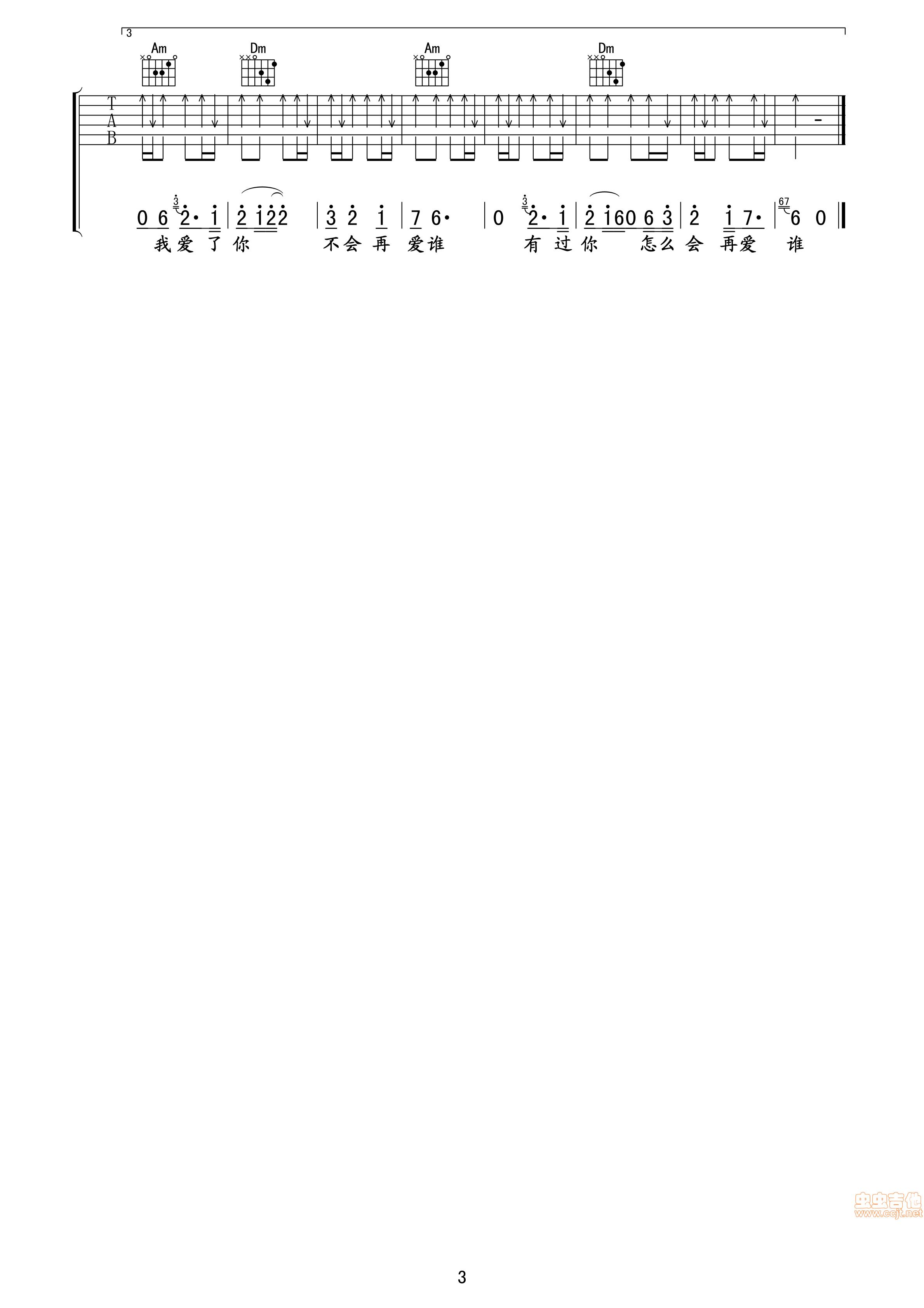 姜玉阳/最后一次相依偎 吉他谱 六线谱—姜玉阳