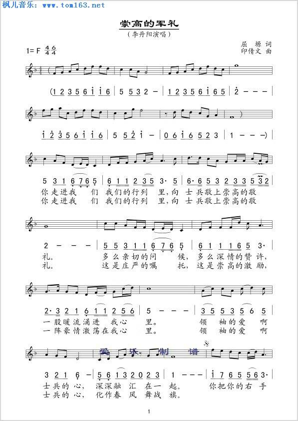 崇高的军礼 简谱 歌谱—李丹阳