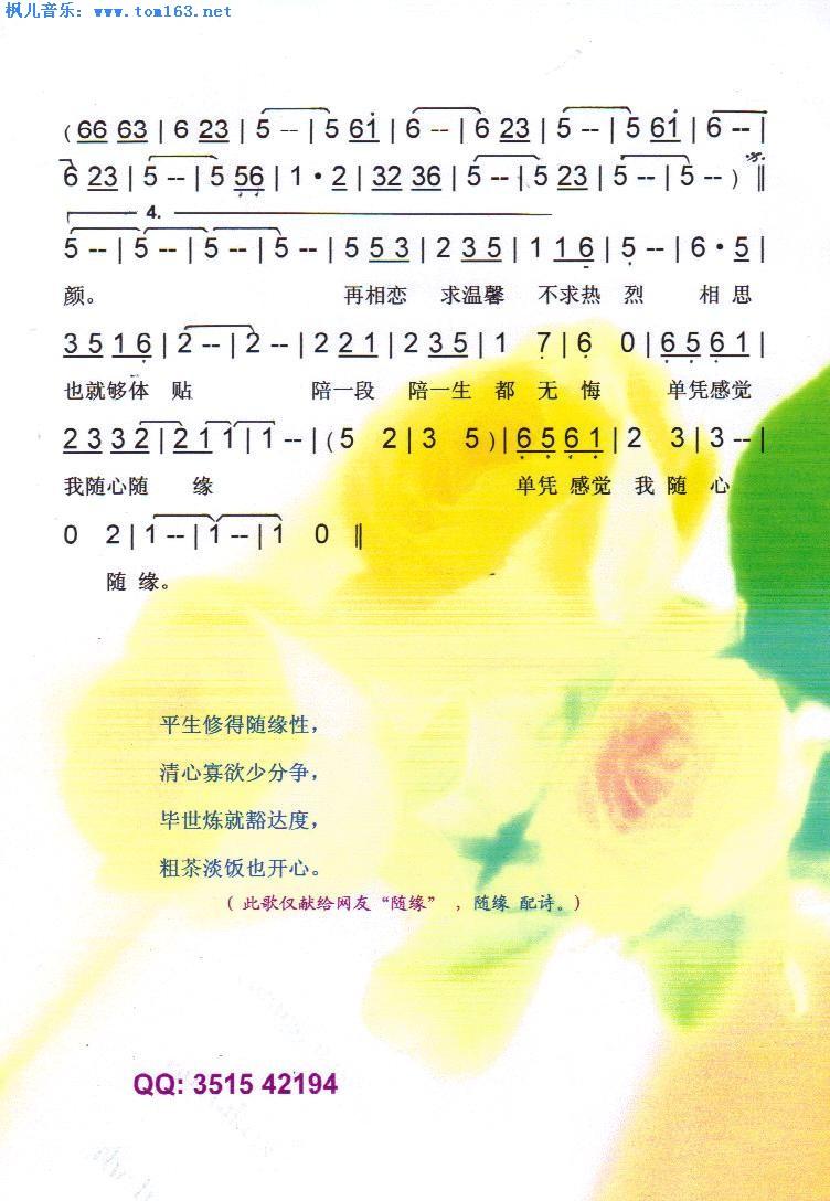随缘 简谱 歌谱—洪欣