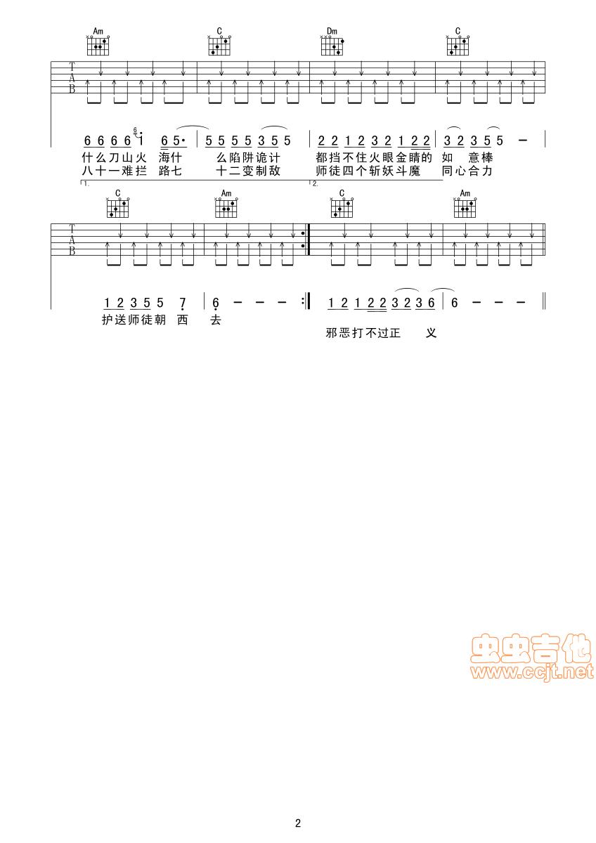 白龙马 吉他谱 六线谱 西游记 续集主题曲