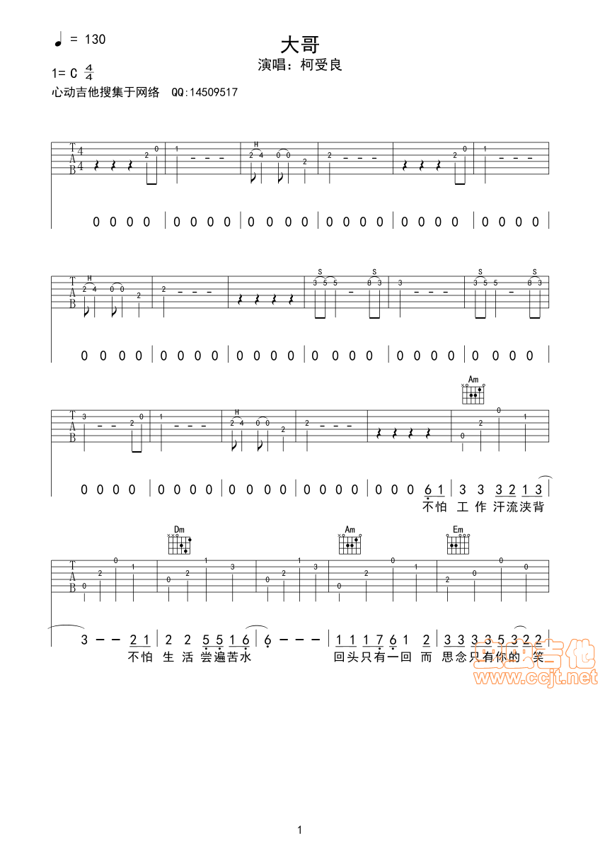 dispacito吉他谱子-你的眼神吉他谱林志炫