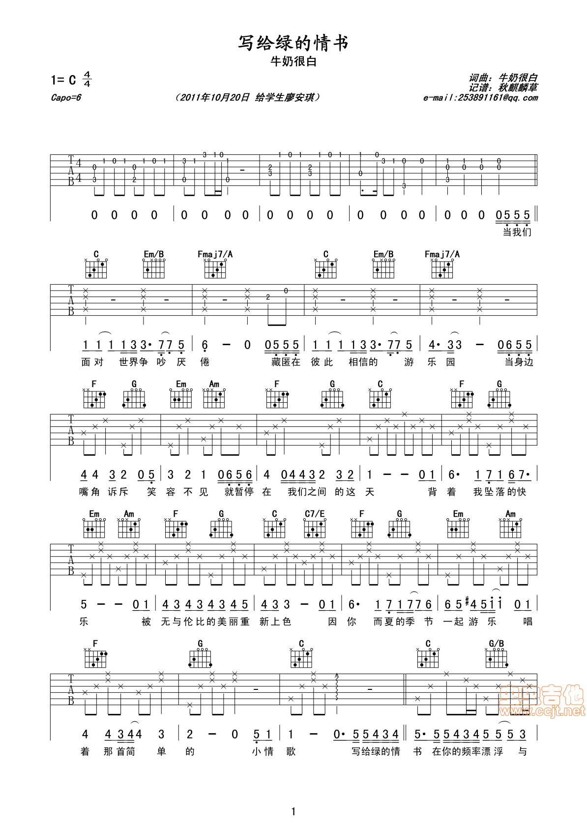 吉他谱 六线谱—苏打绿