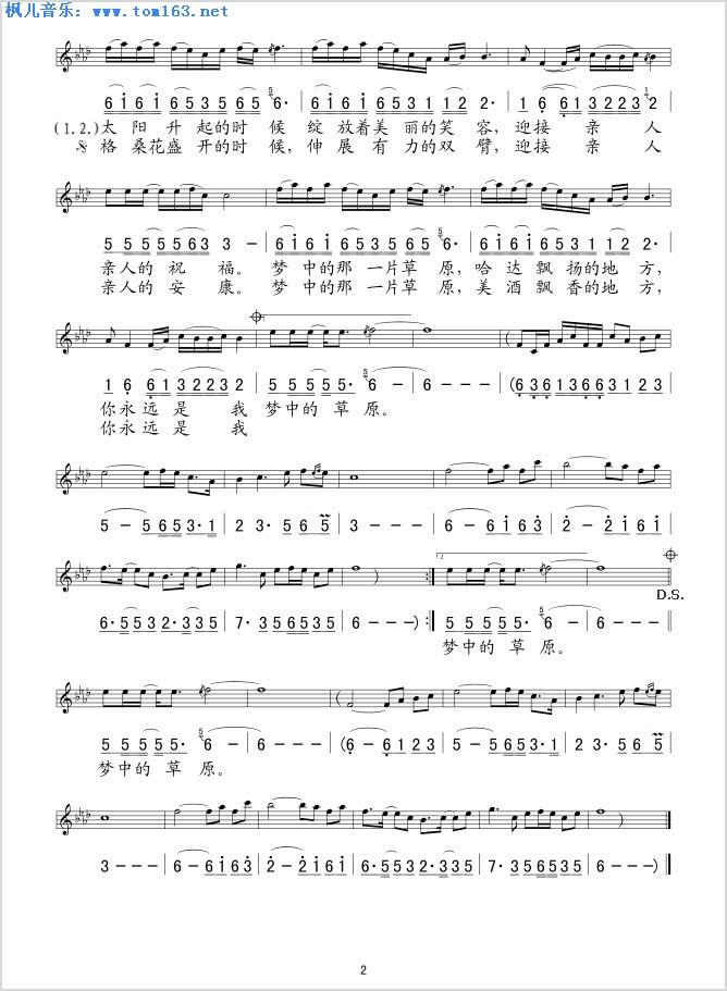 付笛生《心愿》歌谱