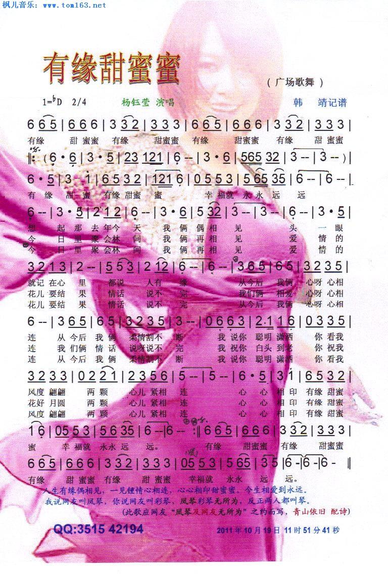 六孔陶笛曲谱   友谊地久天长(六孔陶笛谱)   上一首歌谱: 欢