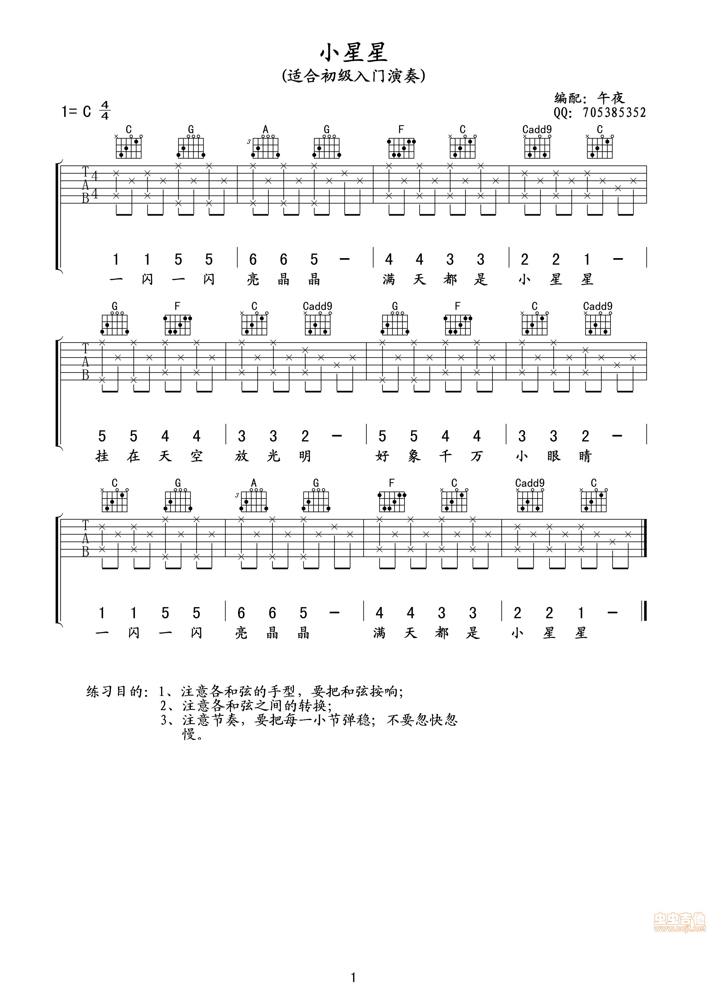 小星星 吉他谱 六线谱—吉他入门练习专用
