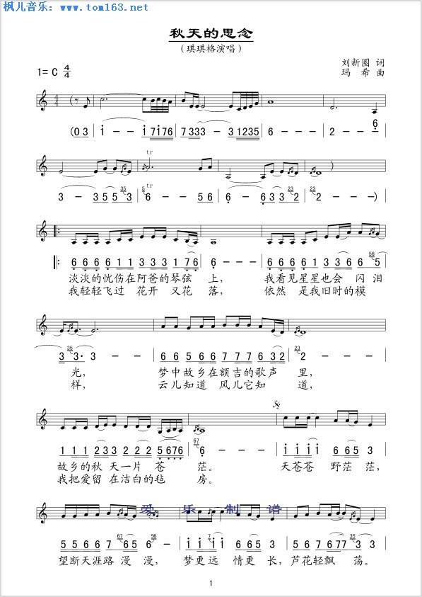 秋天的思念 简谱/秋天的思念简谱 歌谱—琪琪格