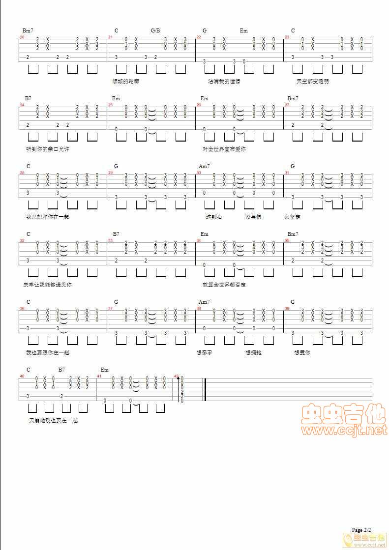 陈子涵/全世界宣布爱你吉他谱 六线谱—陈子涵李潇潇