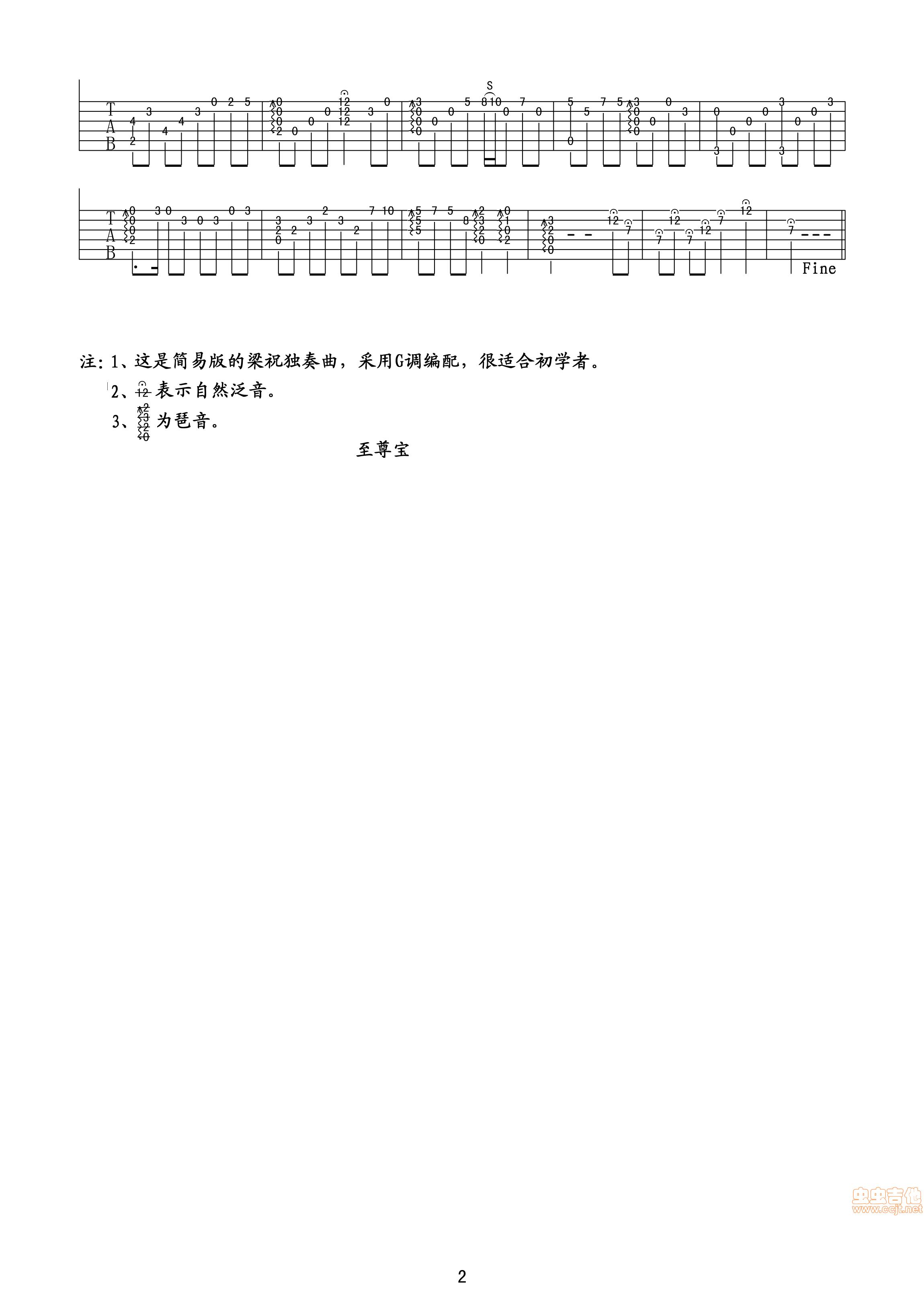 梁祝 吉他独奏谱 六线谱