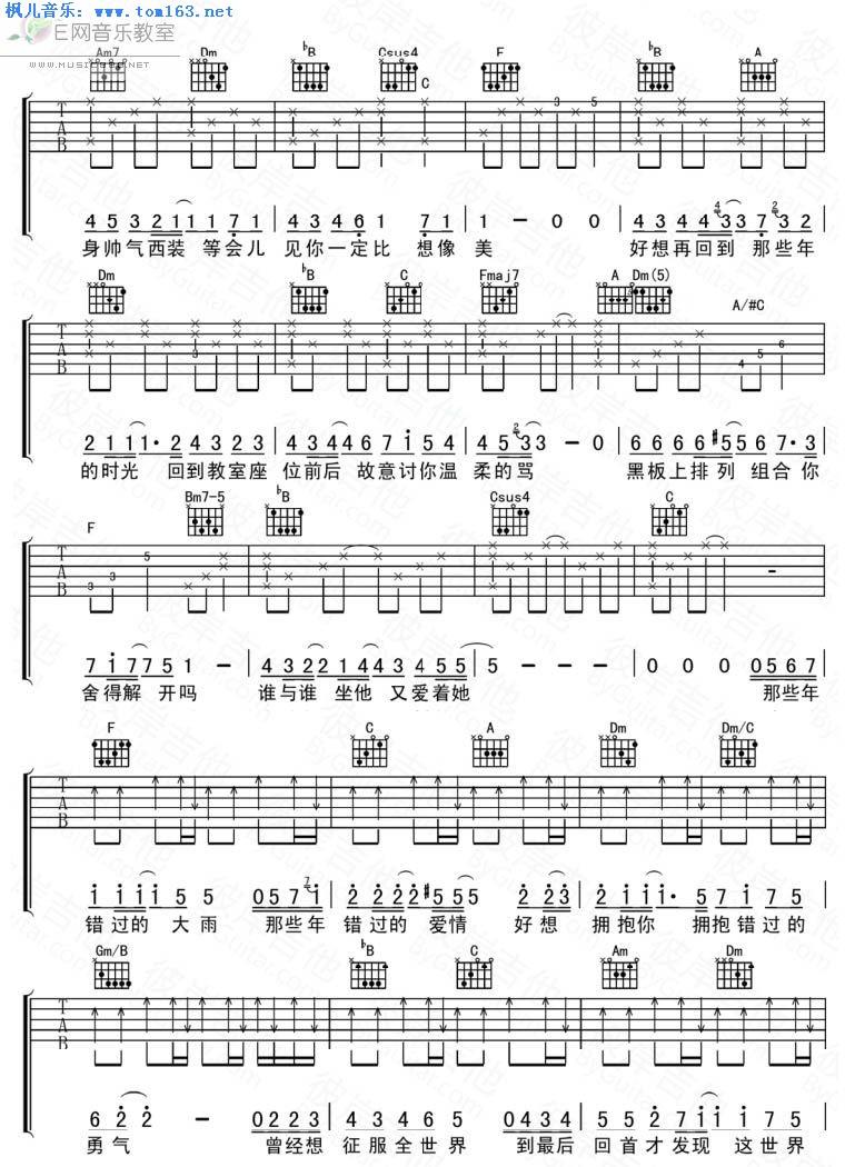 胡夏/那些年吉他谱六线谱—胡夏
