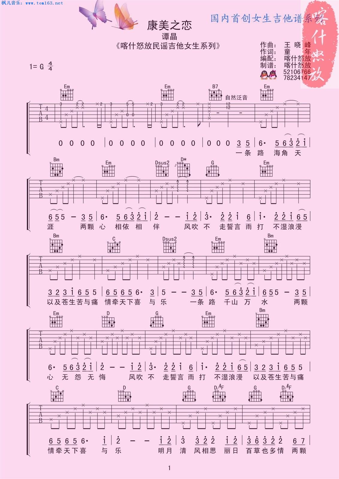 康美之恋 吉他谱 六线谱—谭晶
