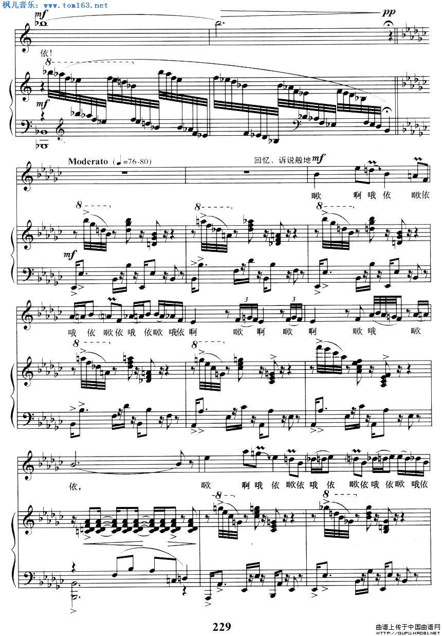 剑谱伴奏_山鬼之歌 简谱—歌剧《屈原》选曲