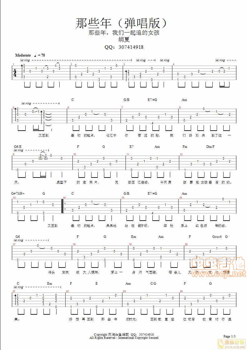 胡夏/那些年吉他弹唱谱六线谱—胡夏