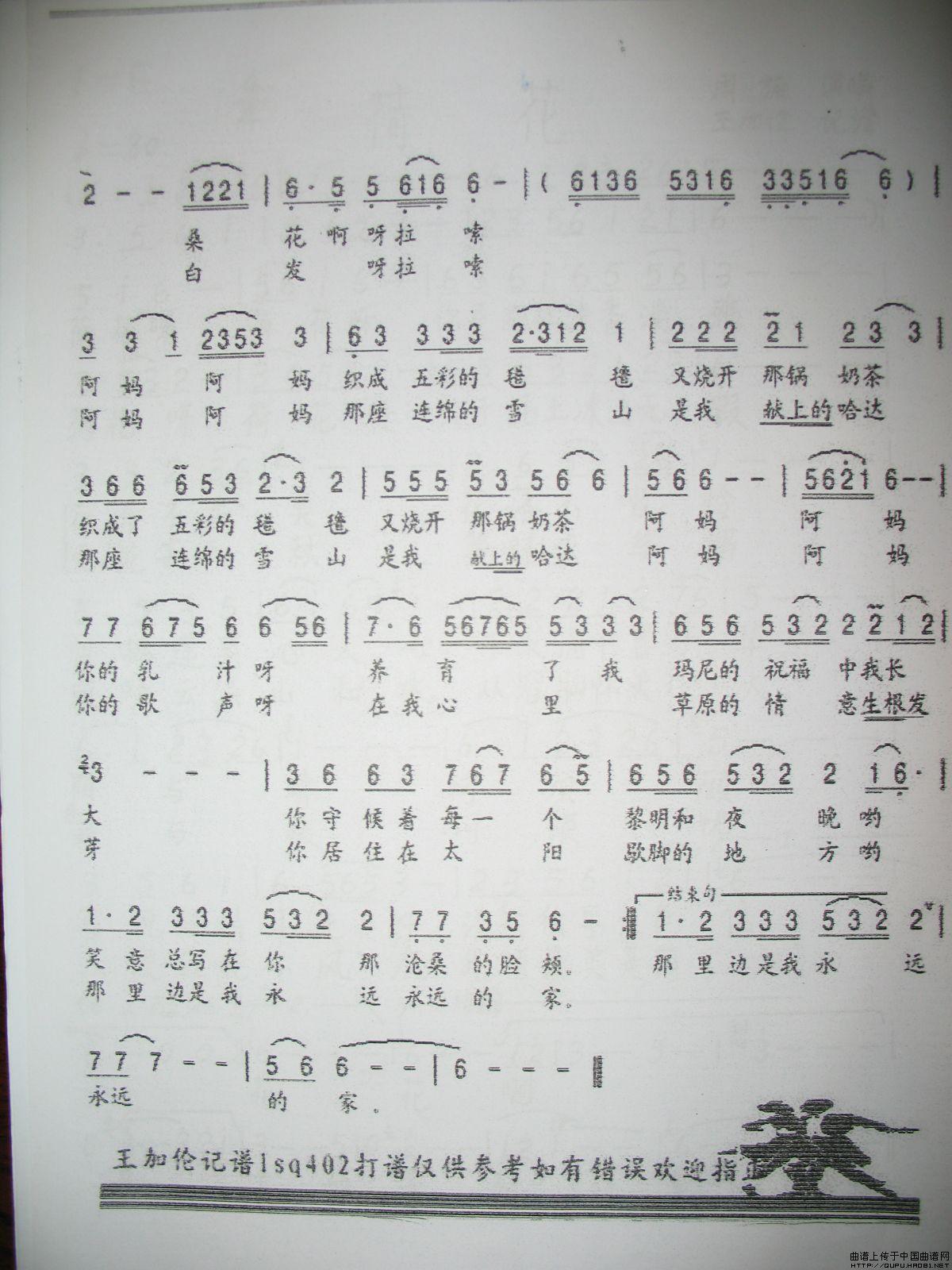 歌曲卓玛的歌谱简谱