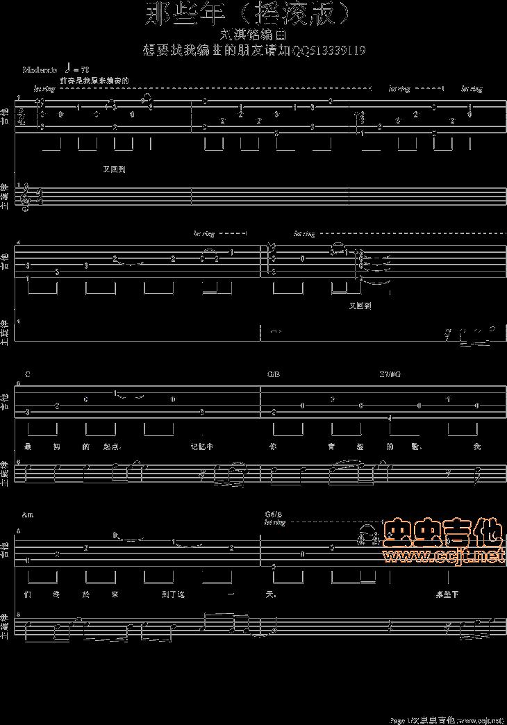 胡夏/那些年(摇滚版) 吉他谱六线谱—胡夏