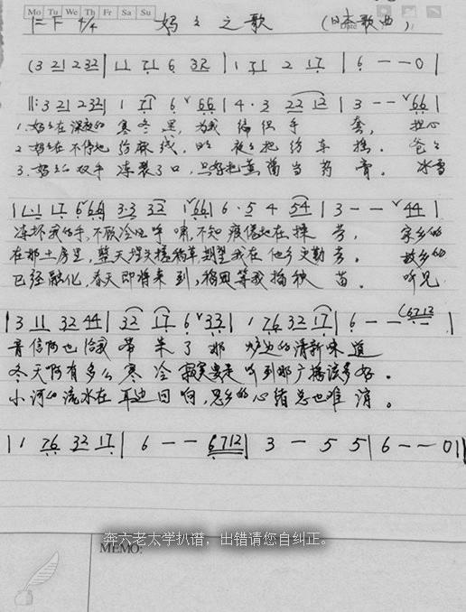 妈妈之歌 简谱 歌谱—日本歌曲