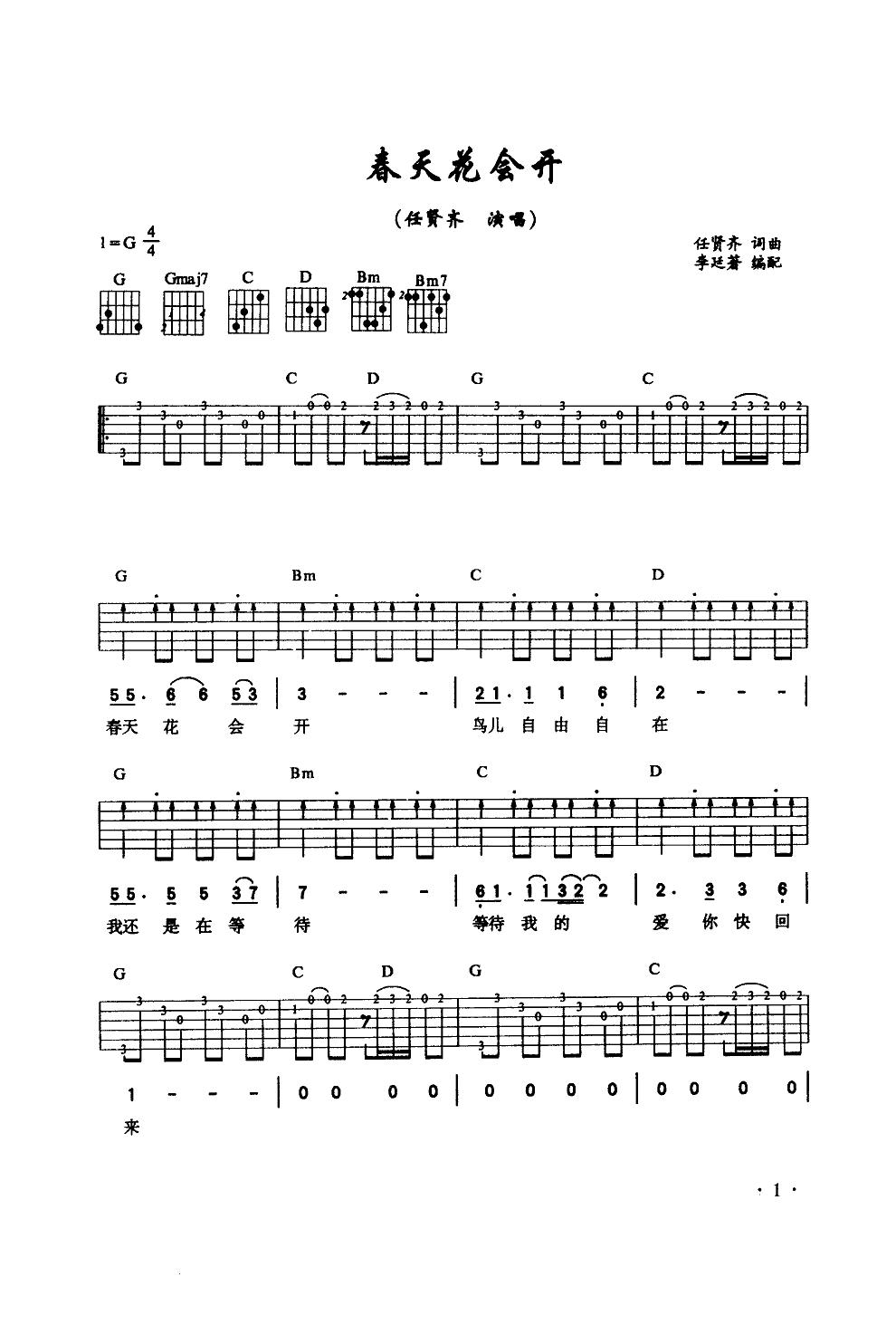 巍(吉他谱)-歌谱乐   虹彩妹妹吉他谱   canon吉他谱( 六线谱)   为