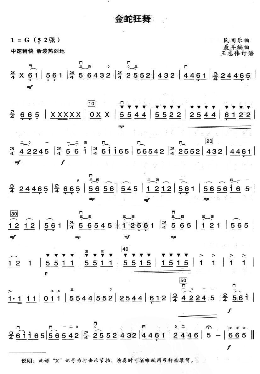 枫儿乐谱 乐谱库 乐器演奏乐谱 二胡曲谱 >> 正文:金蛇狂舞