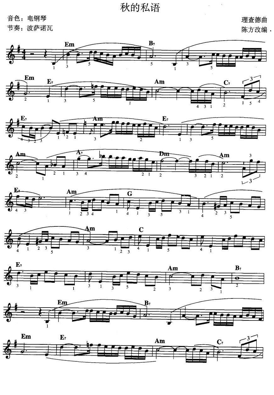 秋的私语 电钢琴五线谱