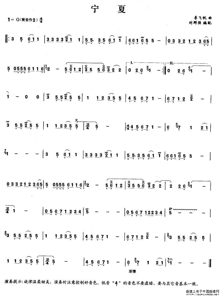 编配 笛子谱 简单
