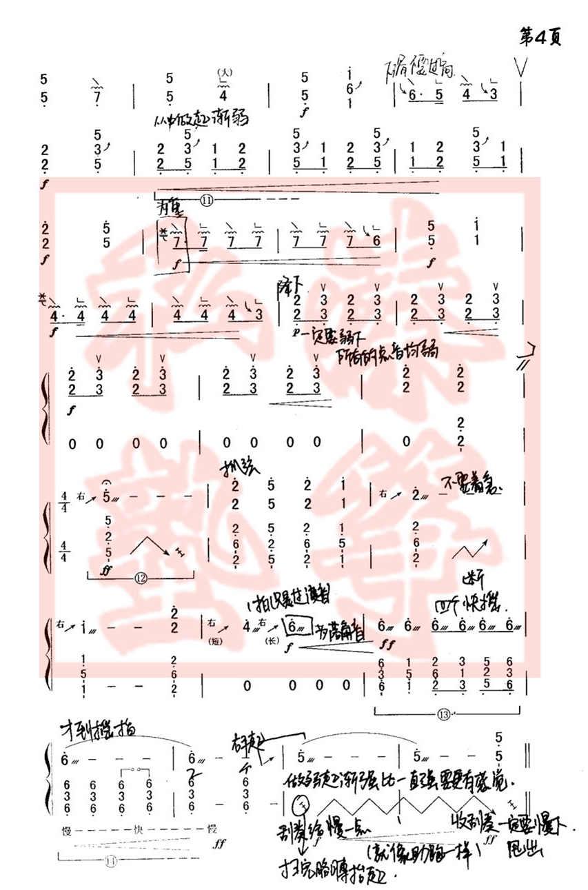 袁莎改编古筝送别曲谱