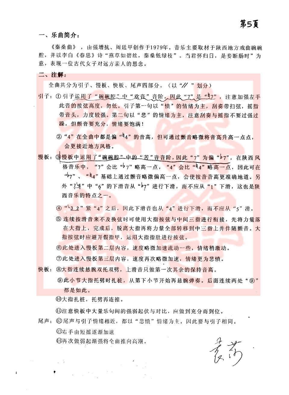 秦桑曲 古筝曲谱 简谱—考级演奏提示谱(袁莎版)