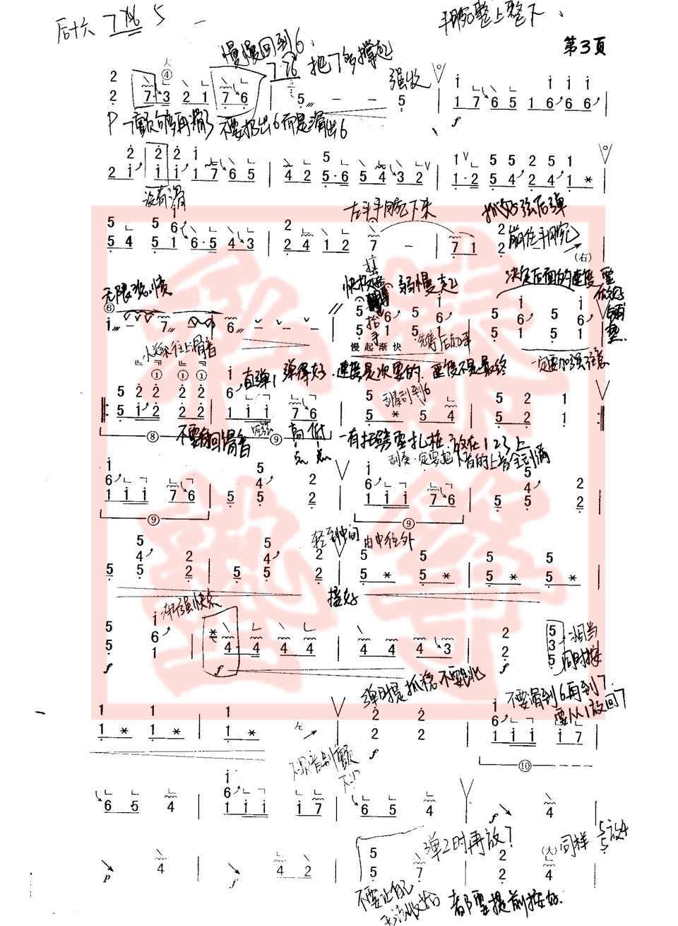 秦桑曲 古筝曲谱 考级演奏提示谱 袁莎版