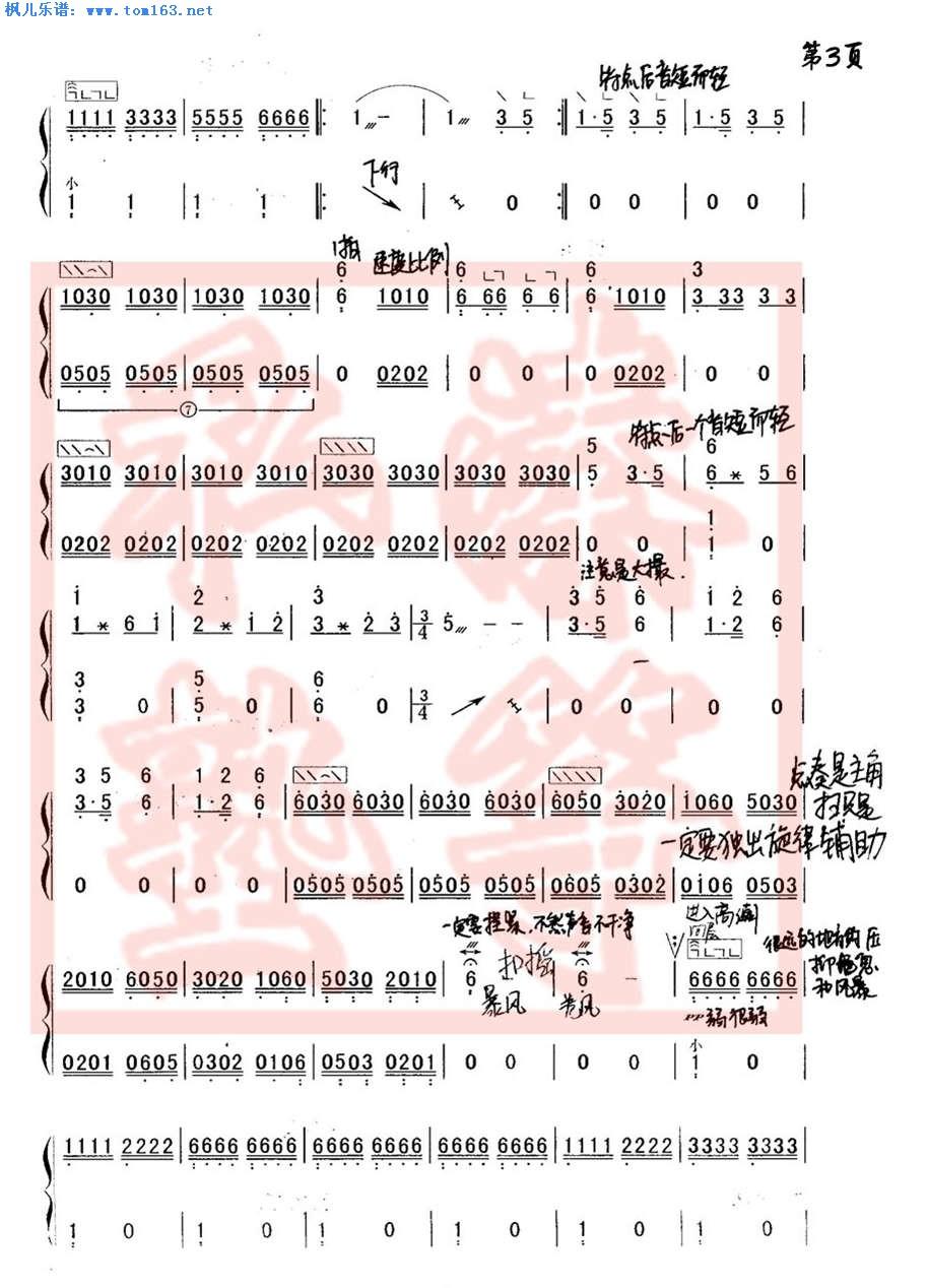 战台风 古筝曲谱 简谱—演奏提示谱(袁莎版)
