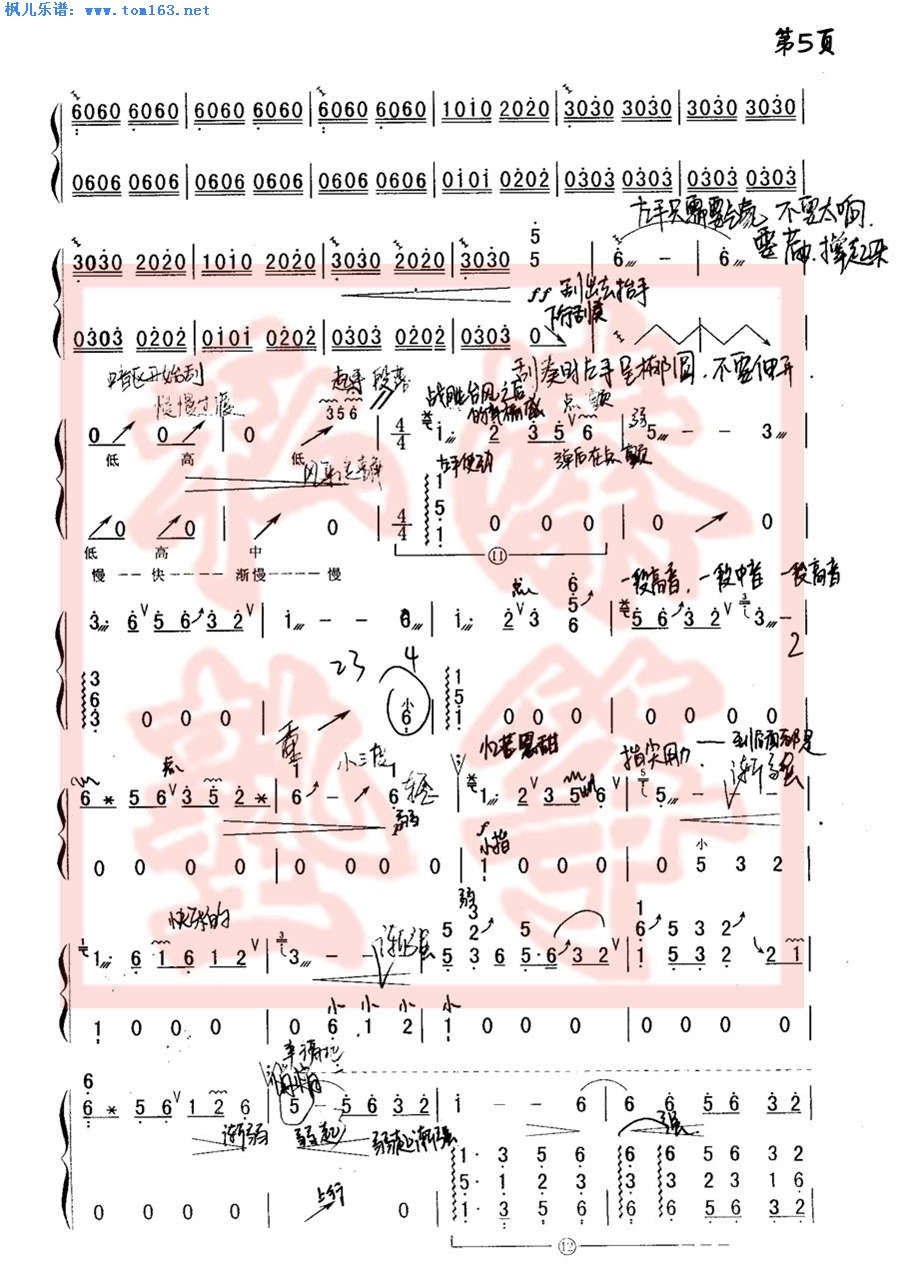 古筝曲谱 简谱—演奏提示谱(袁莎版)图片