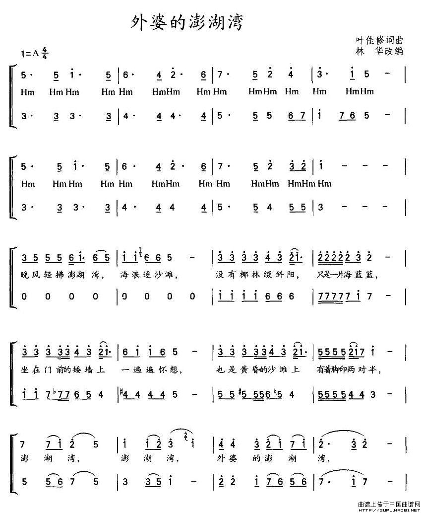 林华/外婆的澎湖湾(林华编配版)合唱谱 歌谱