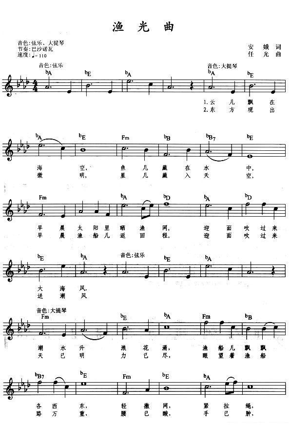 渔光曲 电子琴谱 五线谱