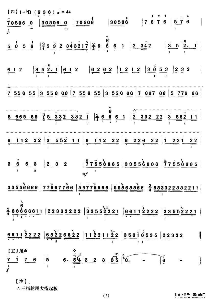 三弦曲谱 简谱—广东音乐