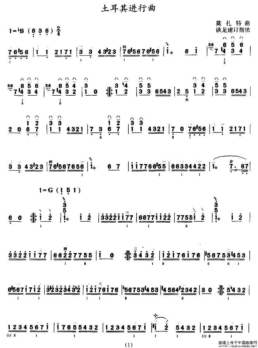 土耳其进行曲(莫扎特曲)三弦曲谱图片