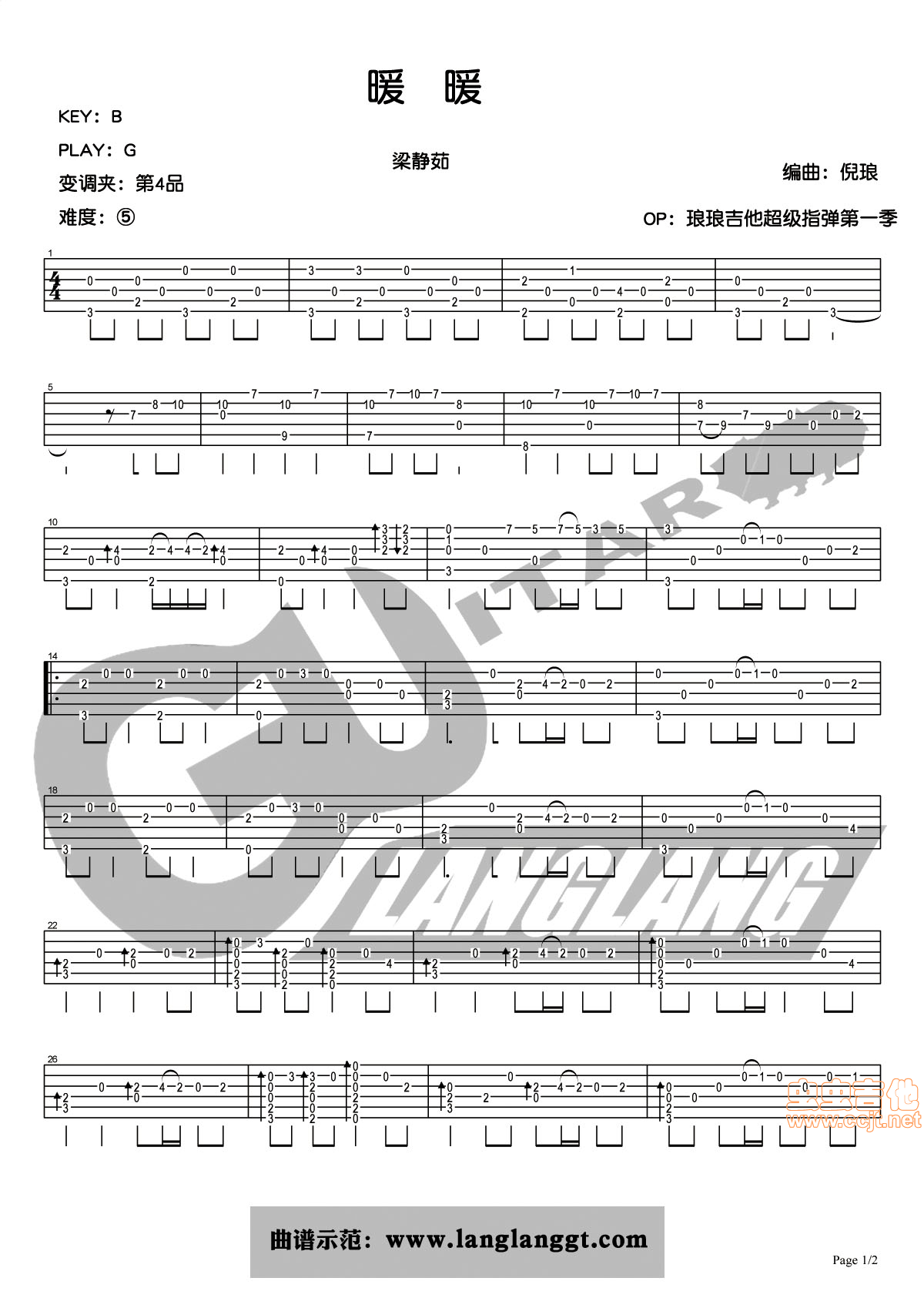 暖暖(倪琅编曲)吉他谱 六线谱—梁静茹(原创指弹)