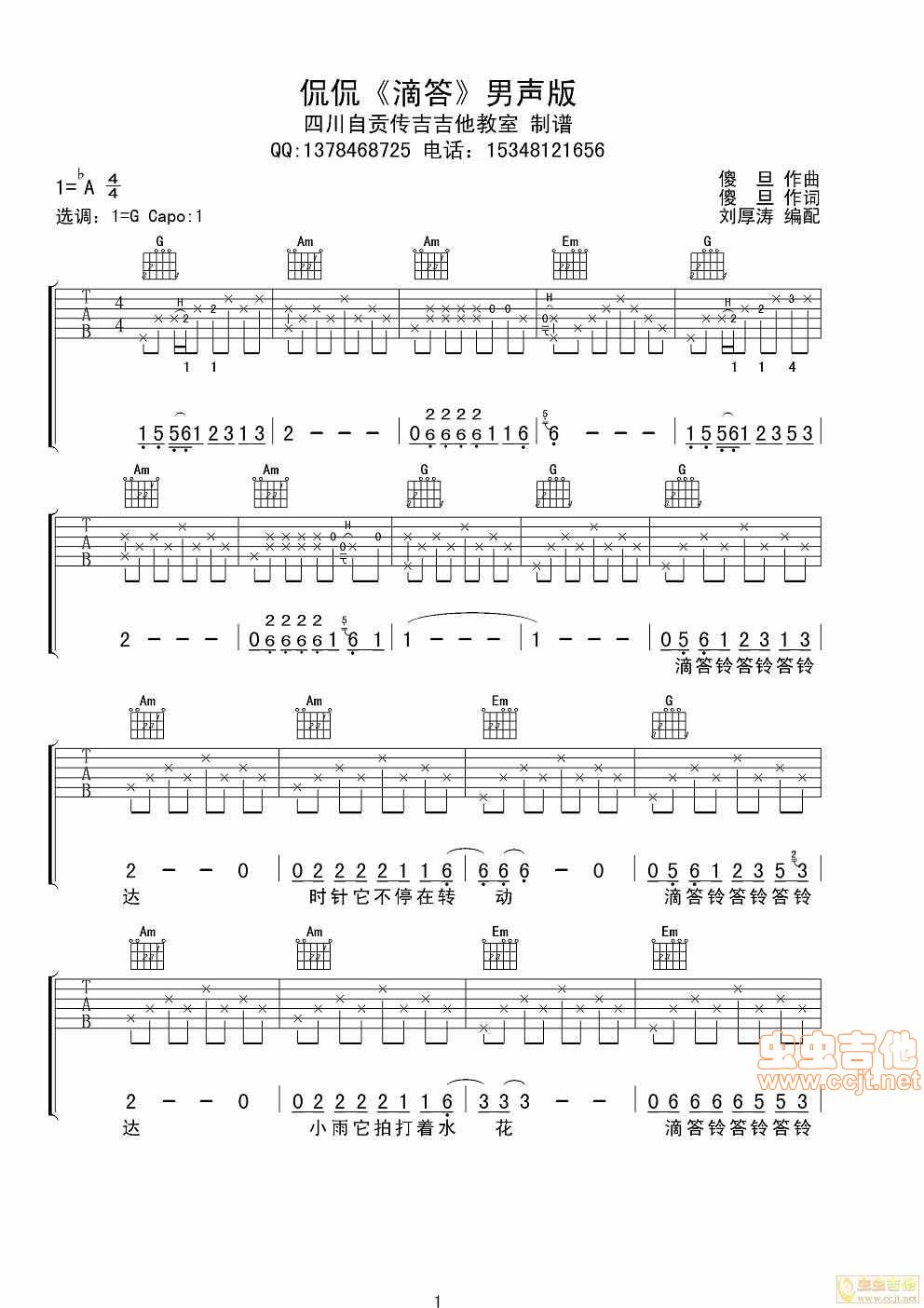 滴答(刘厚涛编配)吉他谱 六线谱—侃侃(男女声两版)