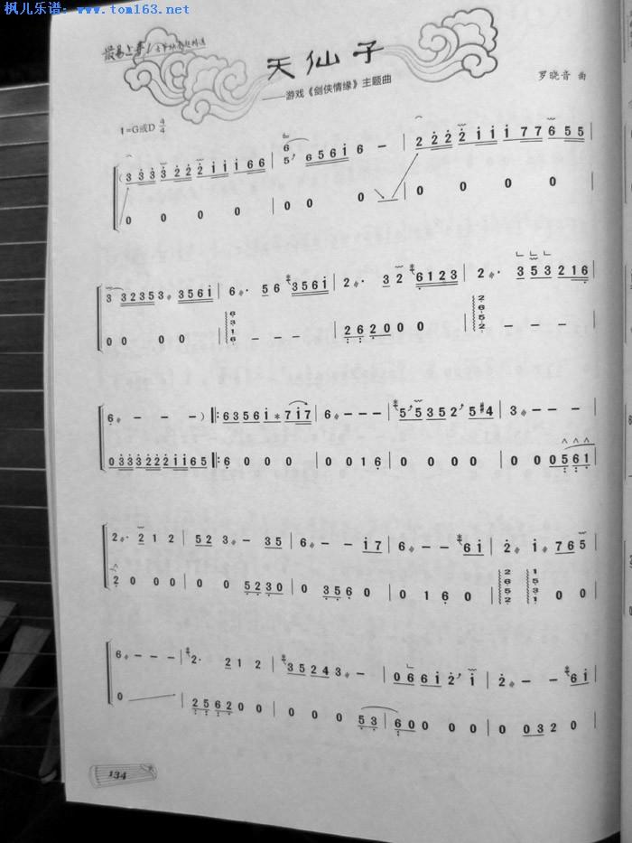 用古筝弹的谱子