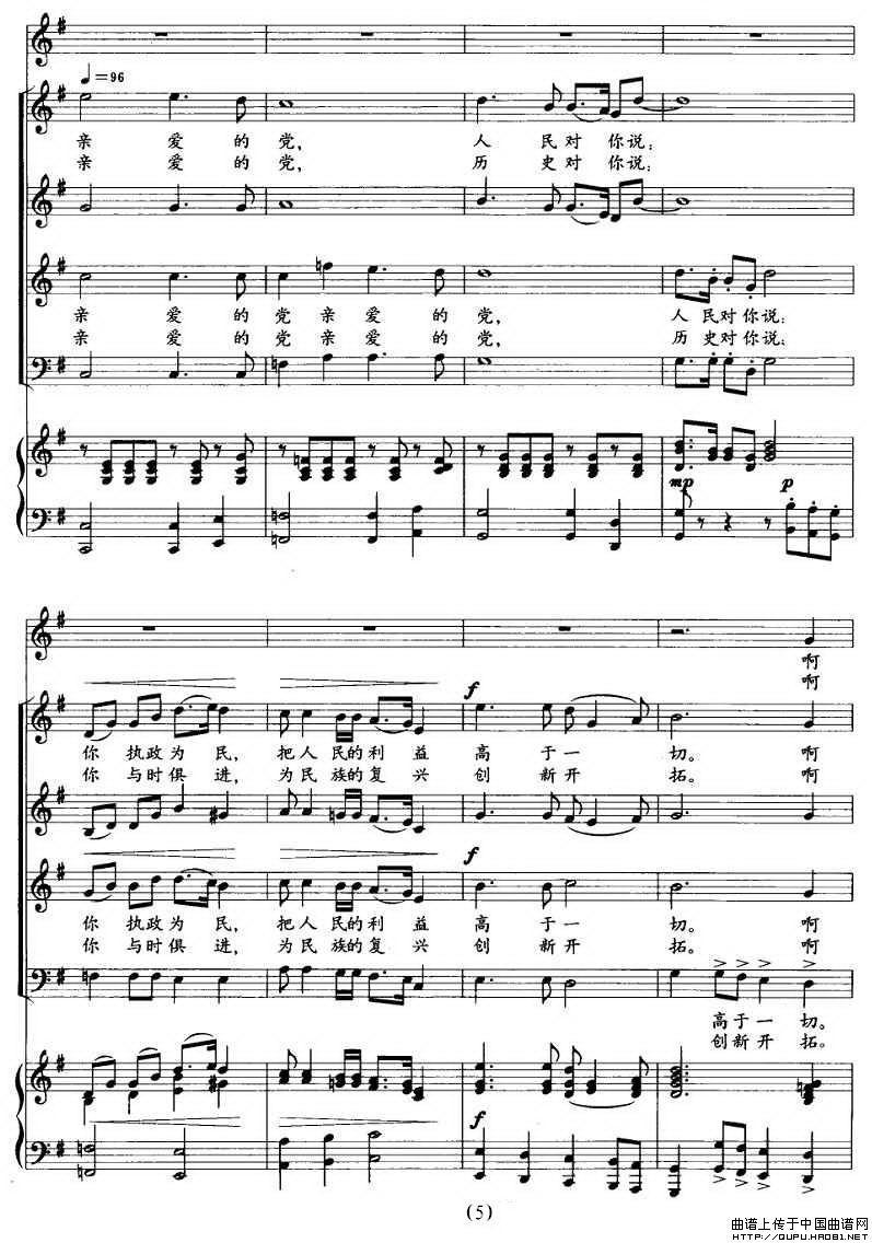 亲爱的党,我对你说 合唱谱 五线谱 歌谱—女高音领唱与混声合唱
