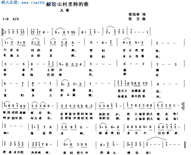 献给山村老师的歌 简谱 歌谱—儿歌