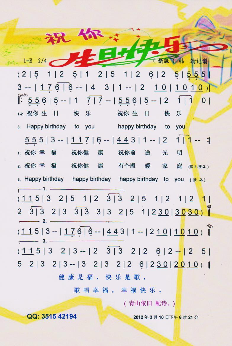 """韩靖记/点击放大乐谱图片点击缩小乐谱图片用鼠标右键菜单""""图片另存为..."""