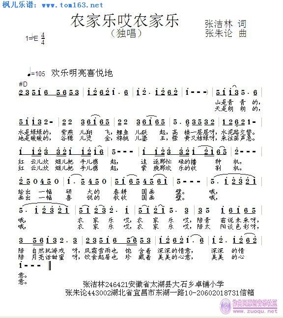 农家乐哎农家乐 简谱 歌谱—独唱