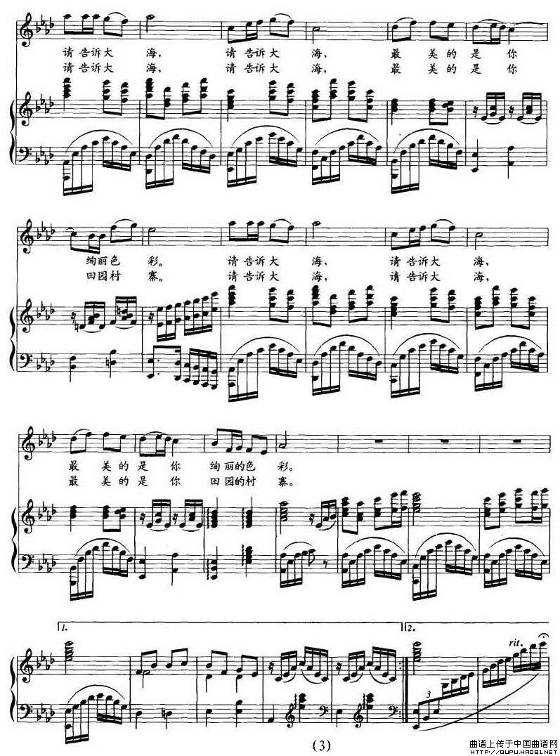 请告诉大海 五线谱 歌谱—女声独唱