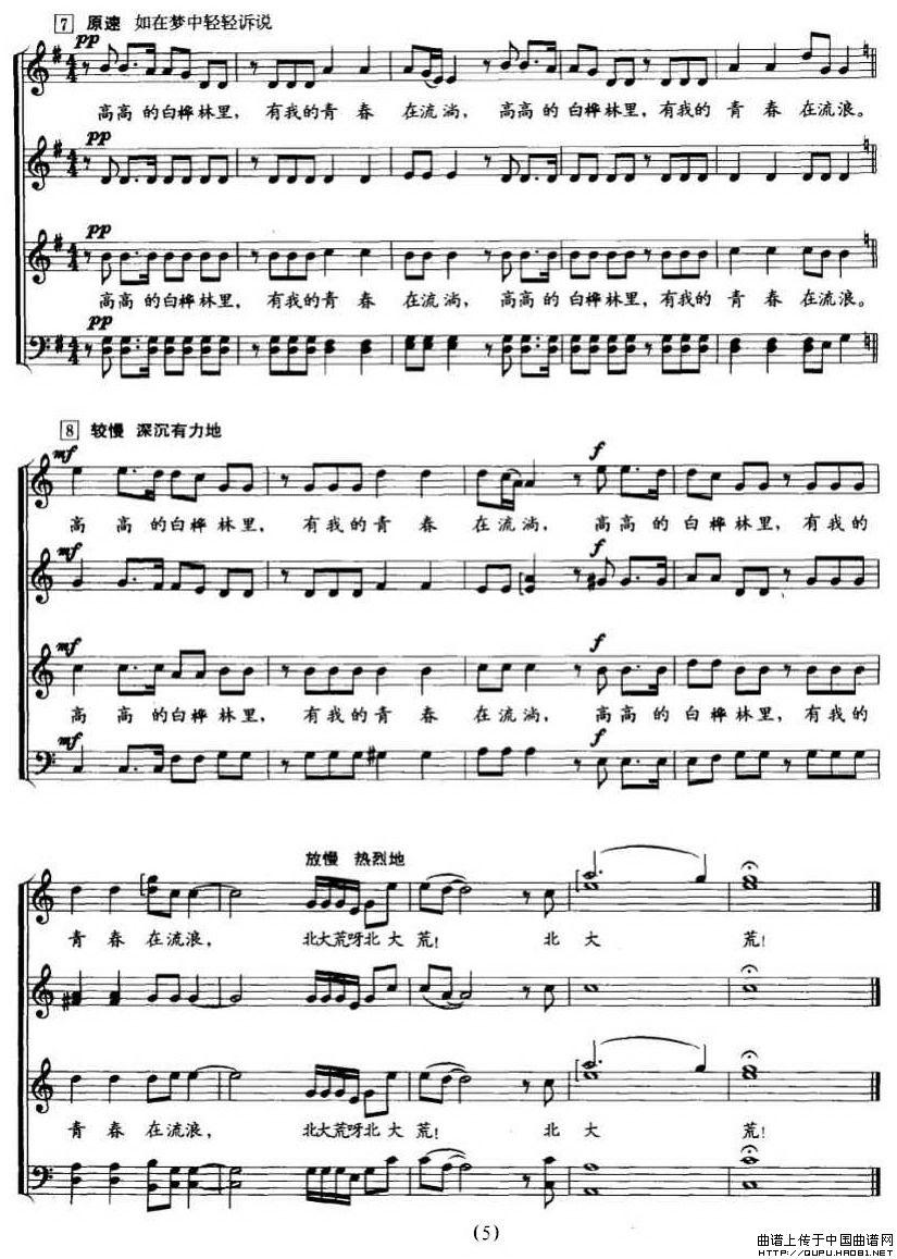 有北大荒 五线合唱谱 混声无伴奏合唱