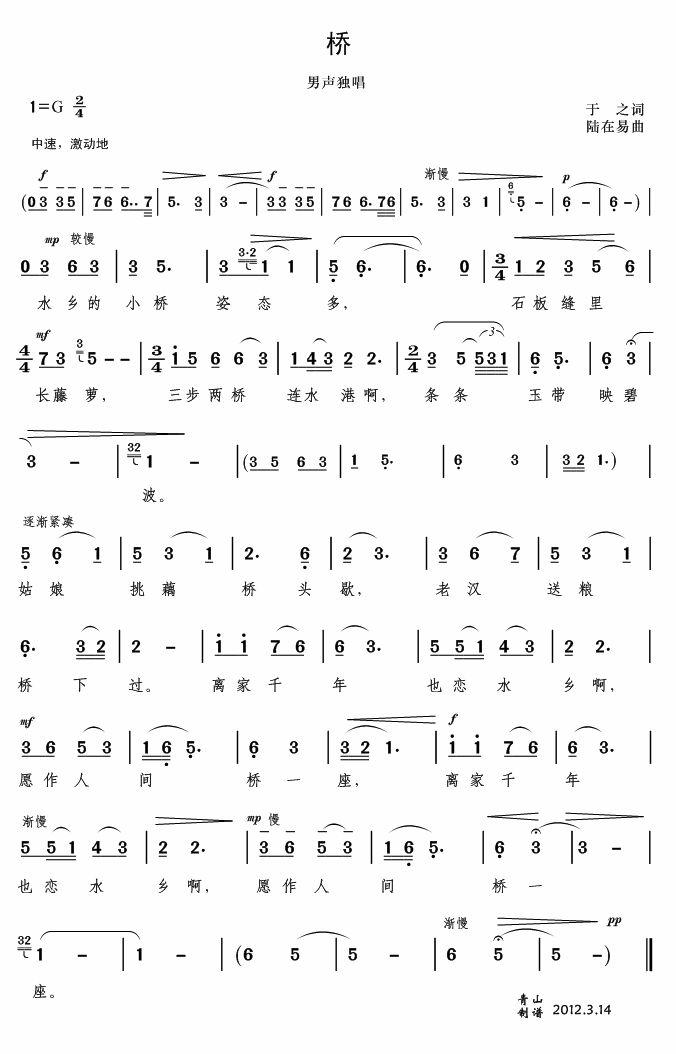桥 简谱 歌谱—男声独唱