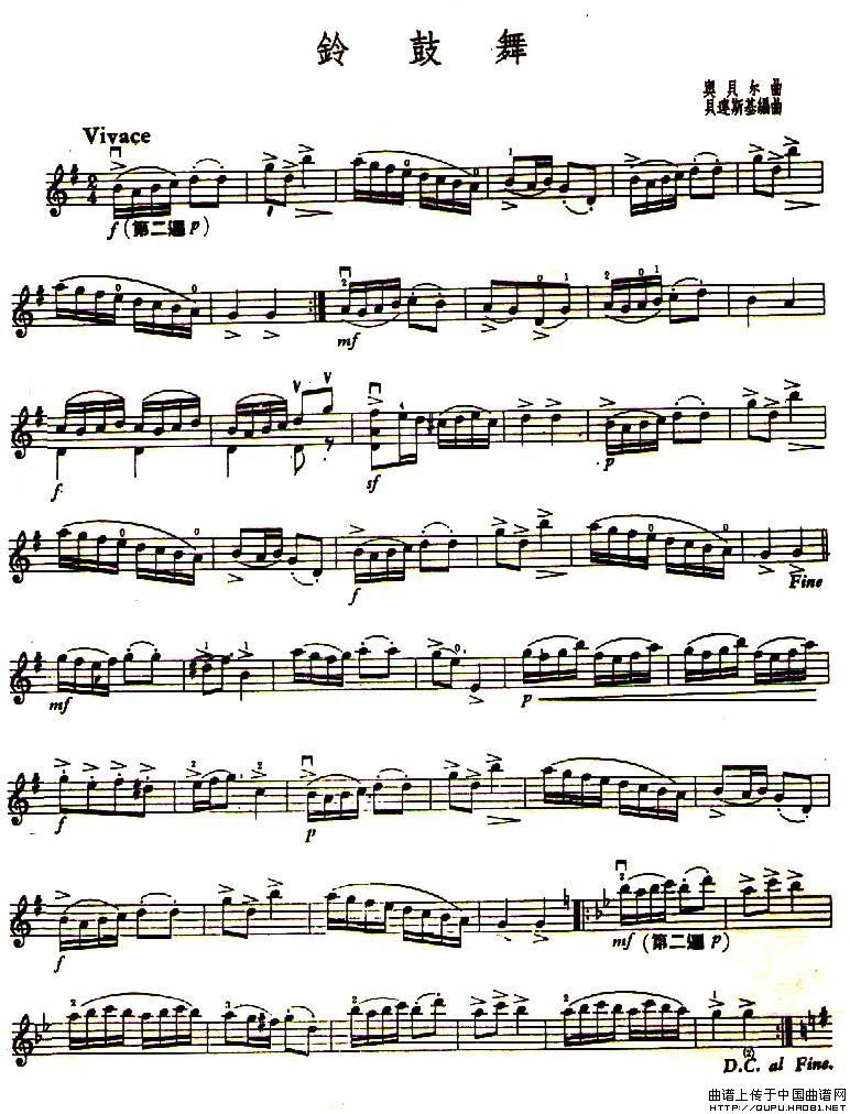 铃鼓舞 小提琴谱
