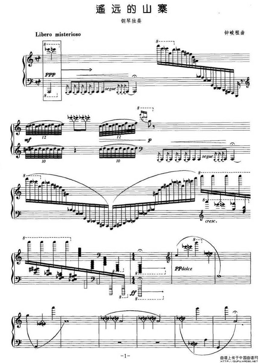 遥远的山寨 钢琴独奏谱